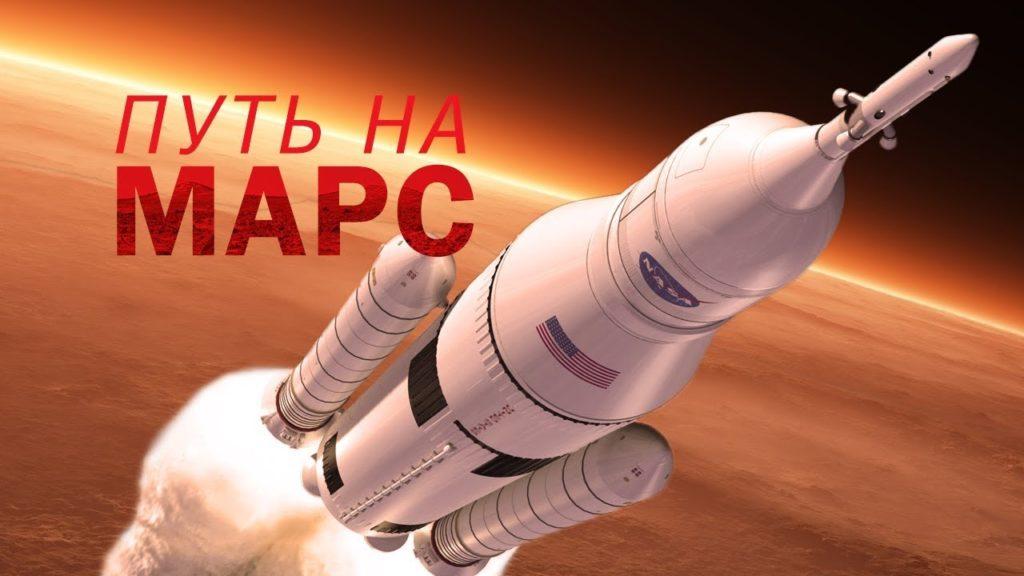 Великий марсианский поход в июле 2020
